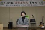 국립평창청소년수련원 소강당에서 제9대 이현주 신임 원장 취임식에서 취임사를 하고 있다