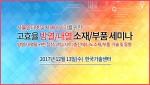테크포럼이 12월 13일 한국기술센터 16층 국제회의실에서 고효율 방열·내열 소재·부품 세미나를 개최한다