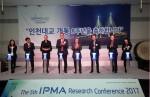 세계프로젝트경영협회 한국대표협회가 2일 인천 송도 경원재 앰버서더 호텔에서 제5회 IPMA 리서치 컨퍼런스를 개최했다