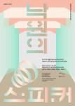 낙원악기상가 2층 유휴공간과 4층 417호 전시장에서 2017년 예술인파견사업 아카이브전-낙원의 스피커를 개최한다