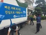 GS리테일이 지진 피해 지역에 구호물품을 긴급 지원한다
