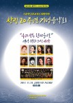 한국종교지도자협의회가 24일 오후 5시 30분, 7시 30분 여의도 루나미엘레 컨벤션 홀과 여의도 KBS홀에서 협의회 창립 20주년 기념식 및 음악회를 개최한다