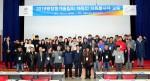 대한체육회 28일 태릉선수촌 챔피언하우스에서 평창동계올림픽 체육인 자원봉사자 교육을 개최했다