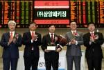 삼양그룹은 국내 페트 패키징 1위 기업인 삼양패키징을 29일 유가증권시장에 상장했다