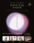 제13회 사랑의달팽이 클라리넷 앙상블 정기연주회 포스터