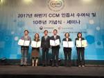 포장이사·청소 서비스 기업 영구크린이 15일 소비자중심경영 인증을 획득했다