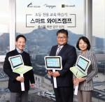 와이즈캠프가 한국마이크로소프트, 엠피지오와 14일 스마트 와이즈캠프 출시를 위한 업무협력을 체결했다. 왼쪽부터 와이즈캠프 이대성 사장, 엠피지오 이상수 대표, 한국마이크로소프트 컨
