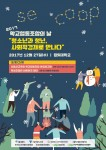 서울특별시사회적경제지원센터가 청소년-청년 사회적경제 네트워크 행사를 개최한다