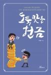 도서출판 행복에너지 출판 살맛나는 공동체 이병선 목사의 도둑맞은 헌금 표지