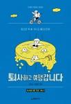퇴사하고 여행갑니다, 김대근·김태현 지음, 244쪽, 1만3800원