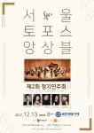 서울토포스앙상블의 제2회 정기연주회가 금호아트홀 연세에서 열렸다
