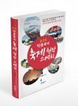 박종부의 축제 현장 스케치 표지