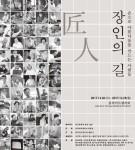 장인의 길-손으로 아름다움을 만드는 사람들 전시회가 20일부터 동덕아트갤러리에서 개최된다