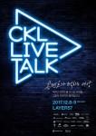 한국콘텐츠진흥원이 CKL 라이브 토크를 개최한다