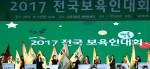 한국어린이집총연합회가 2017년 전국보육인대회를 개최했다