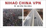 한·중 구간 네트워크 병목을 해결하는 NIHAO CHINA VPN
