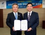 대한체육회가 CM병원과 선수촌 부속의원 위탁운영 계약 조인식을 체결했다