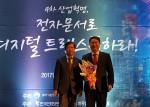 신한은행이 과학기술정보통신부가 주최하는 2017년 전자문서 대상에서 혁신적인 전자문서 비즈니스 도입으로 과학기술정보통신부 장관상을 수상했다