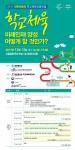 대한체육회가 국회 교육문화체육관광위원회와 공동으로 13일 오후 2시30분 서울올림픽파크텔 1층 올림피아홀에서 2017 대한체육회 학교체육진흥포럼을 개최한다