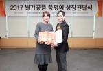 동원F&B의 떡볶이의신 즉석라볶이가 13일 오전 10시30분 농림축산식품부가 주최하고 한국쌀가공식품협회가 주관하는 2017 쌀가공품 품평회 탑 10에서 최고상을 수상했다