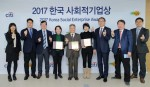 한국씨티은행과 신나는조합이 14일 오전 서울 성동구에 위치한 소셜캠퍼스 온에서 제 1회 한국 사회적기업상 시상식을 개최했다