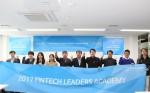 14일 핀테크지원센터 서울분원에서 개최된 2017 핀테크 리더스 아카데미에서 강사와 참석자들이 함께 기념 촬영을 하고 있다