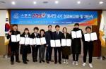 대한체육회가 12월 16일 서울올림픽파크텔 3층에서 2017년도 스포츠7330 봉사단 4기 성과보고회 및 해단식을 개최했다