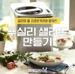 음식물 처리기 브랜드 스마트카라와 요리 앱 만개의레시피가 전략적 제휴를 통해 레시피 마케팅을 진행한다