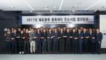 삼성SDS가 21일 총 38개 민관협이 참여한 해운물류 블록체인 컨소시엄의 프로젝트 최종 결과를 발표했다