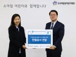 미디어윌이 사랑의 헌혈증서 모으기 캠페인을 통해 모아진 헌혈증을 한국백혈병어린이재단과 백혈병소아암협회 부산지회에 전달했다