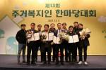 한국주거복지 수상자들과 관계자들이 기념 촬영을 하고 있다