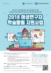 한국여성과학기술인지원센터가 여성연구자 학술활동 지원사업에 참여할 비정규직 이공계 여성 박사를 모집한다