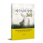 예수님의 말씀 365, 최세영 지음, 392쪽, 새로운 생각, 1만4800원