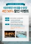 지산 포레스트 리조트가 스키장 이용 시 이천 테르메덴 온천을 반값에 이용할 수 있는 제휴 할인 이벤트를 실시한다