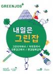 녹색연합이 청소년을 위한 겨울방학 그린잡 워크숍 프로그램을 시행한다