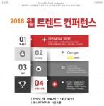 한국인터넷전문가협회가 30일부터 31일까지 양일간 2018 웹 트렌드 컨퍼런스를 개최한다