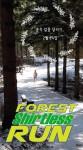 하이터치코리아가 2월 24일 숲속 알몸 달리기를 개최한다