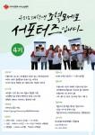 한국조혈모세포은행협회가 KMDP 대학생 서포터즈 4기를 모집한다. 사진은 서포터즈 4기 모집 포스터
