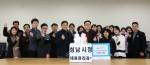 성남시 세원관리과가 1월 29일 성남시 한마음복지관에 후원금을 전달했다
