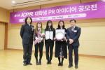 제15회 KPR 대학생 PR 아이디어 공모전에서 김은송, 이유림, 정경영 학생 팀이 대상을 수상했다