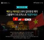 다우기술 그룹웨어 다우오피스가 베트남어를 추가 지원한다