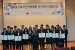 2018년 한국보건복지인력개발원 신규 직원