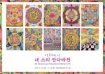 내소리심신치유연구회가 개최한 2018 내 소리 만다라전 초청장