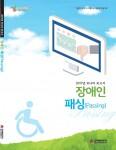 장애인먼저실천운동본부가 출간한 2017 모니터보고서 장애인패싱