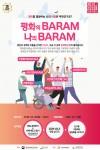 패럴림픽 DMZ 아트페스타 2018 평화:바람 포스터