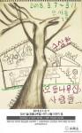 공간주가 주최하는 오동나무집 전시회 포스터