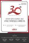 대원CTS 창립 30주년 기념식 초대장