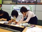 여성 장애인 교육지원사업 초크아트교육