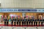 CLEAN KOREA 2016 개막식