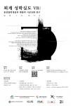 퇴계 성학십도 VR: 동양철학개념의 체험적 시공간화 연구 연계 1차 세미나 포스터